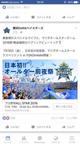 日本初!!オールター前夜祭